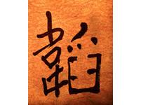 每日一字/【韜】 壬辰年六月十三