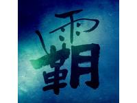 每日一字/【霸】 壬辰年六月十四