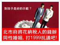 北市聯合婚禮首邀同志 下福盟反對:一起打1999抗議!