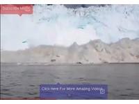 冰河崩塌引發迷你海嘯  遊客如遇鐵達尼