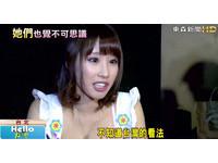 波多野結衣代言悠遊卡 日本AV女優訝異:不懂台灣想法