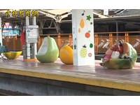 斗六車站巨型水果進駐 不能吃只能坐