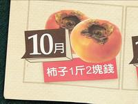 打民進黨臉?國軍買甜柿一斤45元