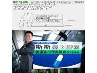 亞職轉播「感冒用斯斯」廣告 讓日本人也瘋狂羅時豐