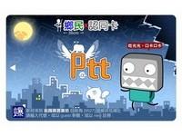 PTT會員125萬 推「認同卡」讓鄉民享折扣