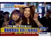 AV界AKB48 粉絲爬柱子猛拍惠比壽麝香葡萄