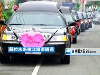 彰化禮儀師結婚 黑色靈車迎娶新娘
