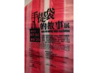 台北故事館—另類特展「手提袋的故事」