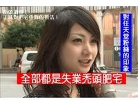 台灣啥職業沒用卻很重要? 「少了他」生態鏈全面崩解