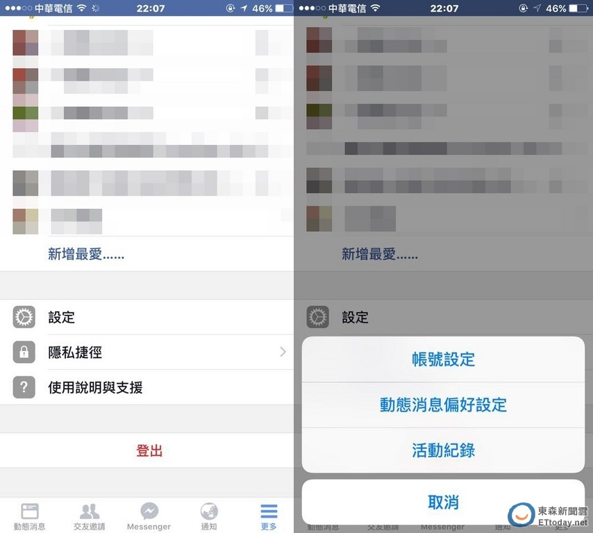 FB是手機吃電怪獸 因為「定位服務」預設一直開啟!