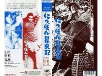 有此一說:日本女人性慾 牽動國力興衰
