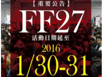 開拓動漫祭確定延期 FF27將改到1月16、17舉行