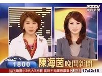阿瑩交給阿海!東森美女主播陳海茵自爆小秘密