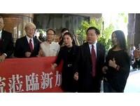星國僑胞紅布條迎接,喊口號「馬總統加油」