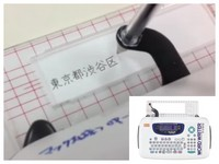 萌萌噠日本「仿手寫字列印機」 網友神回:罰寫神器!