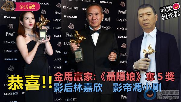 快讯 第52届金马奖完整得奖名单