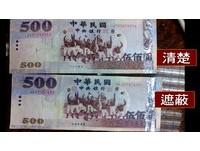 「哪張是偽鈔?」 陳永輝笑答:都真的