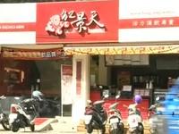 欠薪爆離職潮 紅景天北市6分店9月起歇業