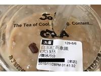 50嵐紅茶拿鐵喝到「紅豆」?細瞧竟是泡軟的「蟑螂卵」