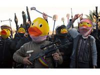 網友大戰IS!「黃色小鴨恐攻」重挫伊斯蘭國士氣