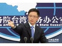 開FB與台灣「接地氣」? 國台辦:我們會積極考慮