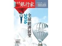 台灣銀行家/2015金融市場回顧與2016展望