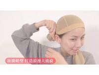 韓劇女主角浪漫大捲髮 她用絕招「絲襪套頭」神破解