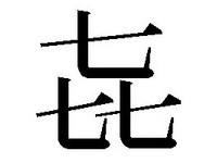 Mayi/從日本古怪漢字「㐂」,看他們對異體文化的珍重