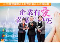 【廣編】壽險業唯一!新光榮獲「2015企業志工優等獎」