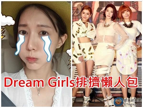 Dream Girls排擠懶人包!宋米秦醞釀40天情緒大爆發