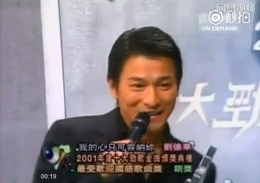 ▲▼刘德华、王力宏和周杰伦2001年一起参加颁奖典礼的画面曝光.图片