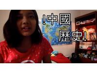 「中國歷史」神編曲成小蘋果 網讚:地理公民可順便嗎
