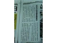 旺旺中時媒體集團發表聲明 走路工事件非黃國昌主導