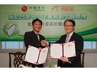 中國信託與台灣阿里巴巴簽MOU