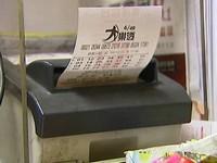 龍年新春加碼7億! 一張彩券可對111次
