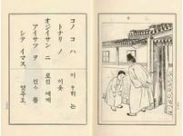 世界史有「高麗文明」? 南韓歷史課本自封「世界五大文明」