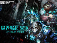 《CSO絕對武力》全新殭屍角色 聖誕節前夕瘋狂釋放!