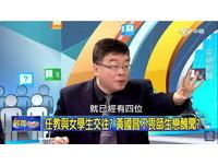 黃國昌師生戀不只1人? 邱毅:向周刊檢舉已有4位女友