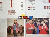 2天賣完!柯P日曆被批造神 網打臉「KMT不等式17>28」