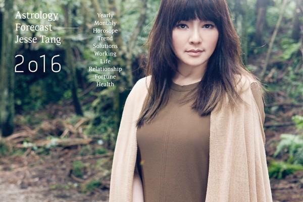 星座 - Magazine cover