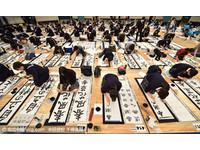 3歲~92歲都寫書法 3000人湧進東京武道館比賽
