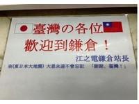 311地震大恩永不忘! 日本電鐵站長掛牌「謝謝台灣」