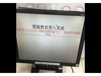 弘光生電腦教室做報告 學期成績不到70分慘遭「限制使用」