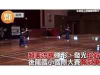台灣之光「扯」到世界冠軍 後龍國小扯鈴隊好棒!