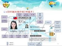 新版晶片身分證設計初曝光 一卡多用內政部邀民眾來討論