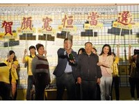 中市二選區/顏寬恒當選感言 點名謝「廚房志工阿嬤」