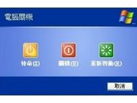 微軟Windows「神預測」台灣政局? 網讚:深度梗