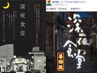亞洲華語版《深夜食堂》高雄開鏡 蔡岳勳:準備開店!