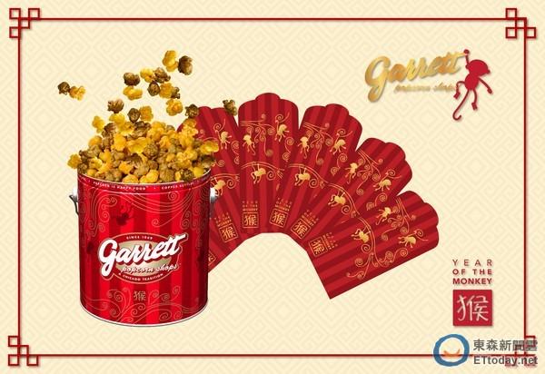 Garrett爆米花推猴年新年限定桶 逐日限量約200桶