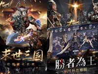 競技3D手遊《九龍戰》iOS上架 黑暗三國無盡打怪